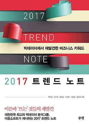 [새로 나온 책]2017 트렌드 노트