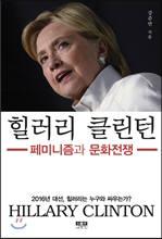 [새로 나온 책]힐러리 클린턴-페미니즘과 문화전쟁