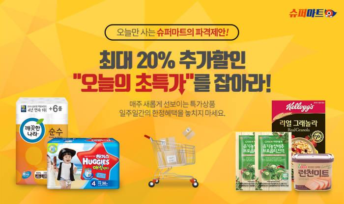 티몬, 슈퍼마트서 최대 20% 추가 할인한다