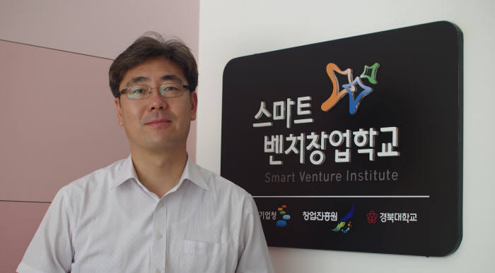 김현덕 스마트벤처창업학교장