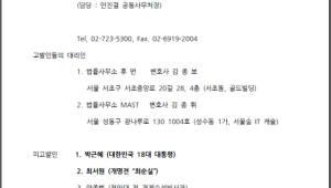 참여연대, 대통령 형사고발···성역 없는 수사 촉구
