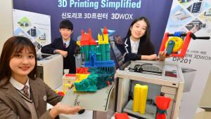 신도리코, 교육용 3D프린터 `3DWOX DP201`출시