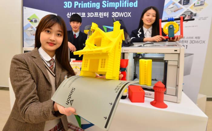 [동영상 뉴스]신도리코, 교육용 3D프린터 `3DWOX DP201`출시