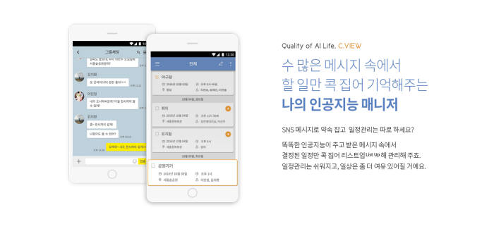 AI 기반 개인비서 `씨뷰` 소개 사진