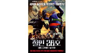 원격 조종 로봇 `철인 28호`