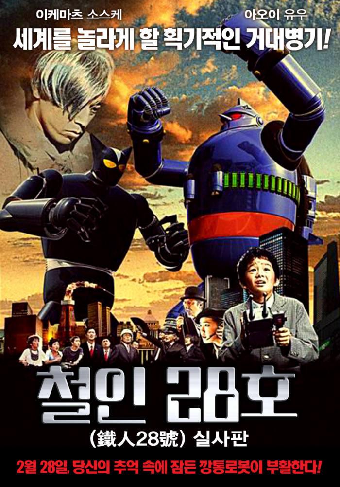 2005년 개봉한 철인28호 영화 실사판