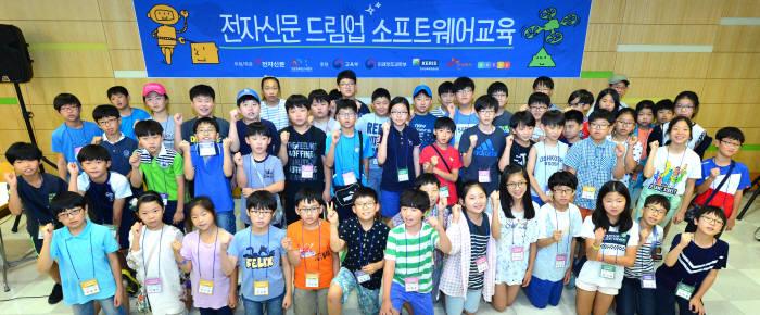 지난 7월 `제1회 전자신문 드림업 SW교육` 에 참여한 학생들이 파이팅하고 있다.