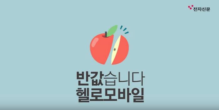 [모션그래픽] `반값`습니다, 헬로모바일!