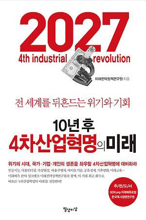 [새로 나온 책]10년 후 4차산업혁명의 미래
