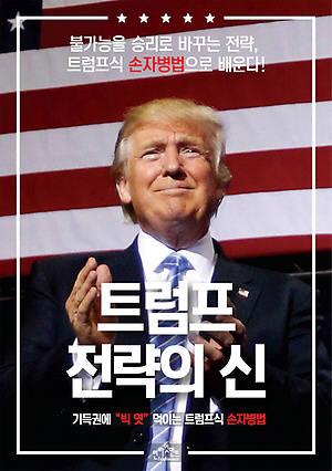 [새로 나온 책]트럼프 전략의 신