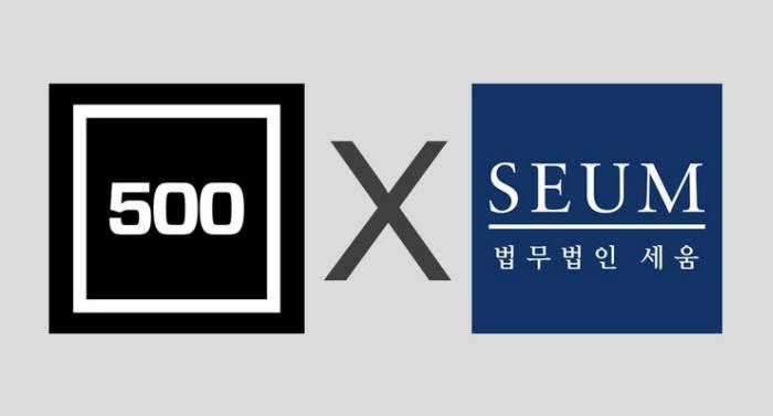 500스타트업-세움, 초기투자용 표준계약서 개정판 공개