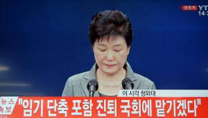 故 육영수 여사 탄생일에 퇴진선언 `역사적 아이러니`