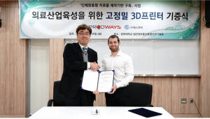 프로드웨이즈, 경북대 첨단기술원에 고정밀 3D프린터 기증