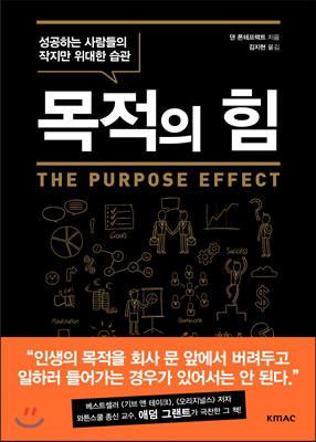 [새로 나온 책]목적의 힘