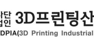 3D프린팅산업협회 경북지회, 8일 3D프린팅 산업융합포럼 및 성과보고회 개최