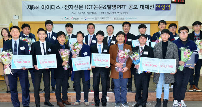 제8회 아이디스-전자신문 ICT논문&발명PPT 공모 대제전