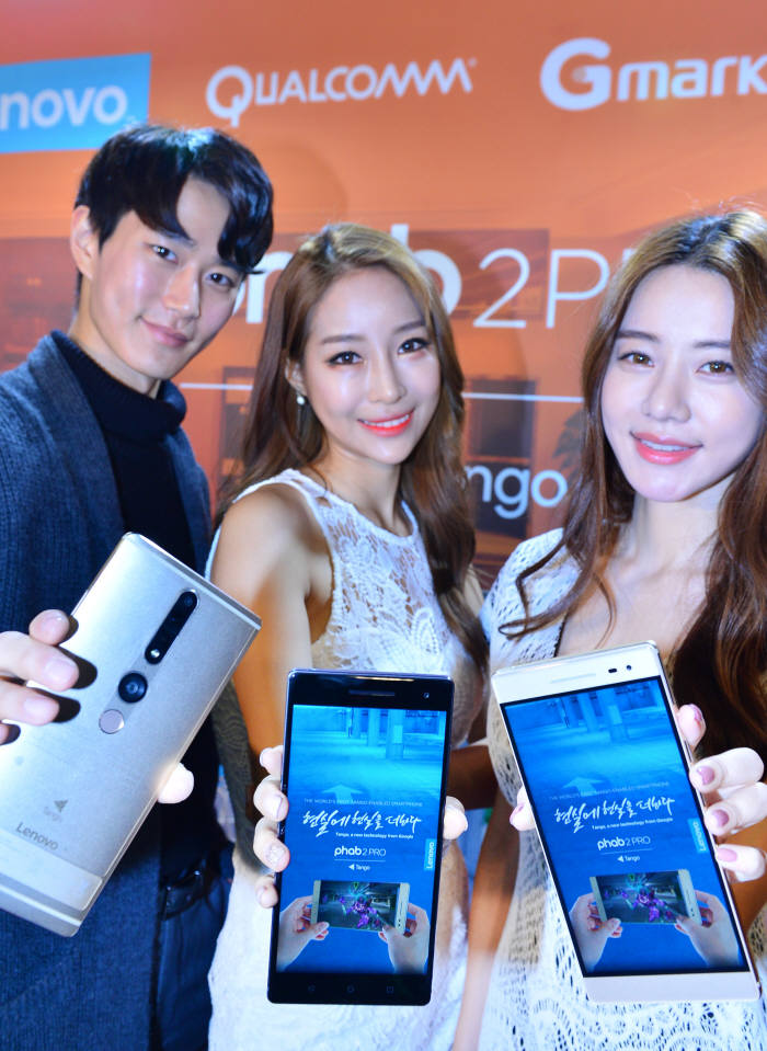 한국레노버는 5일 서울 소공동 웨스틴조선호텔에서 세계 최초 증강현실 스마트폰 `팹2프로`를 출시했다.