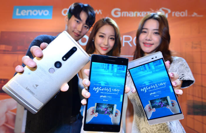 [동영상 뉴스]한국레노버 세계 최초 증강현실 스마트폰 `팹2 프로` 출시