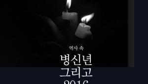 역사는…촛불 든 2016년을 어떻게 기억할까