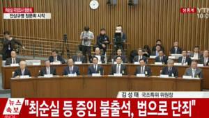 """김승연회장 """"8억 상당 말 정유라에 간것 잘몰라"""""""