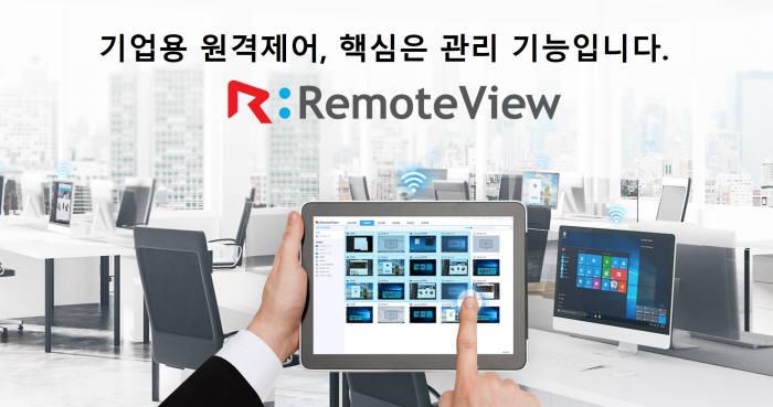 [공공솔루션마켓 2016년]알서포트, 원격제어솔루션 `리모트뷰`