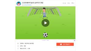[소프트웨어야 놀자]축구 승부차기 게임 만들기