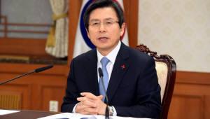 황교안 권한대행, `국가안보` 최우선…경제·민생 챙기기 행보