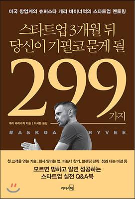 [새로 나온 책]스타트업 3개월 뒤 당신이 기필코 묻게 될 299가지