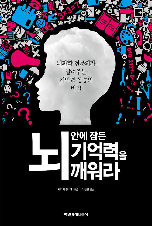 [새로 나온 책]뇌 안에 잠든 기억력을 깨워라