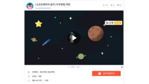 [소프트웨어야 놀자]우주탐험 게임만들기
