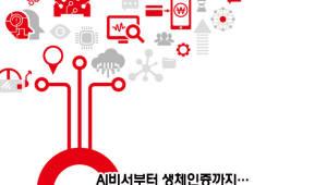 혁신과 진화의 2017년…ICT 10대 이슈를 주목하라
