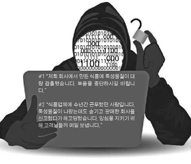 中企 홈페이지 해킹 이어 음해성 협박까지... 조폭 뺨치는 `해커`