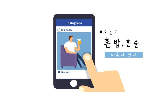 """[모션그래픽]나홀로족 """"이 앱만 있으면 든든"""""""