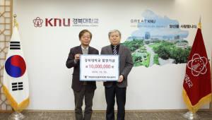 [동정]감바이오팜, 경북대에 발전기금 1000만원 기부