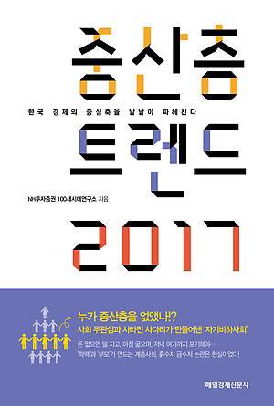 [새로 나온 책]중산층 트렌드 2017