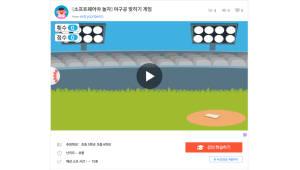 [소프트웨어야 놀자]야구공 맞히기 게임