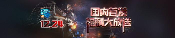 스코넷 VR 건슈팅 모탈블리츠 중국에 출시