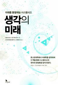 [새로 나온 책]생각의 미래