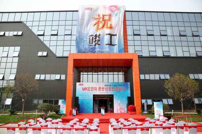 엠케이전자 중국법인, 국내 기업 최초 中신싼반 등록