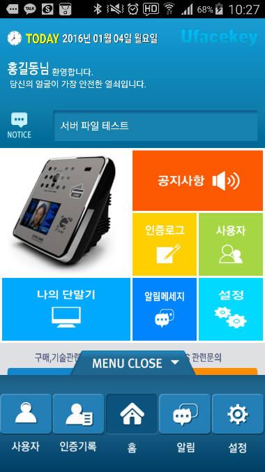 [신SW상품대상 추천작] 파이브지티 `IoT 얼굴인식보안로봇`