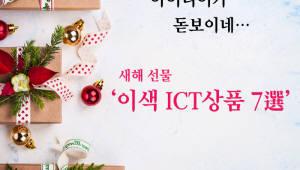 톡톡 튀는 아이디어가 돋보이네…새해 선물 `이색 ICT상품 7選`
