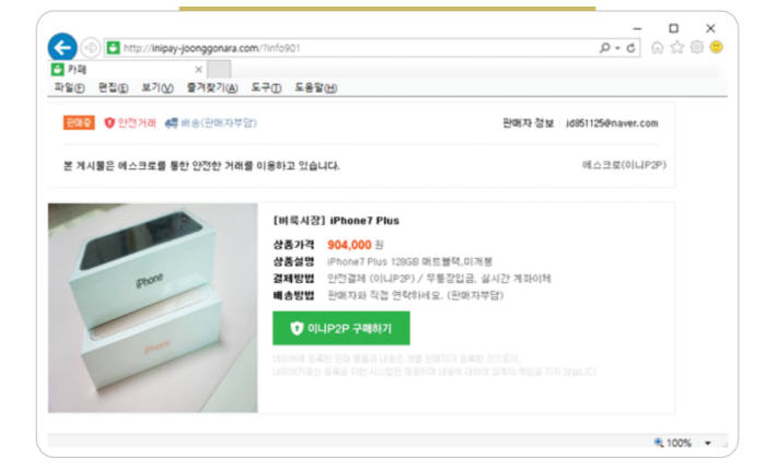 가짜 물품거래 사이트. 안전결제 버튼까지 가짜로 제작해 붙였다. (자료:KISA)