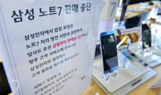 노트7 판매 중단 안내문. 윤성혁기자 shyoon@etnews.com
