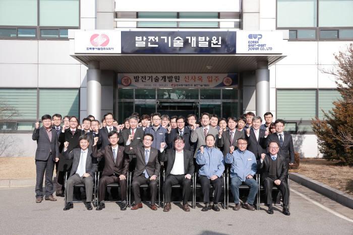 김용진 동서발전 사장(앞줄 왼쪽 네번째) 발전기술개발원 개원식에서 임직원들과 기념촬영했다.