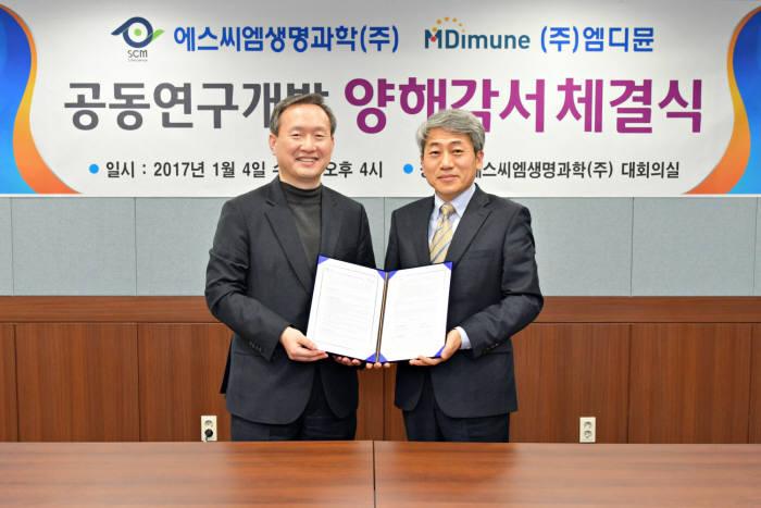 아토피 치료제 공동 개발 MOU 체결식에서 송순욱 SCM생명과학 대표(왼쪽)와 배신규 엠디뮨 대표가 기념촬영했다.