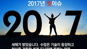 2017년 글로벌 IT업계 핫이슈