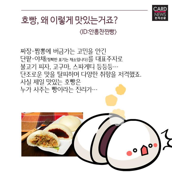 [카드뉴스]단팥호빵이냐 야채호빵이냐-겨울 최대의 난제