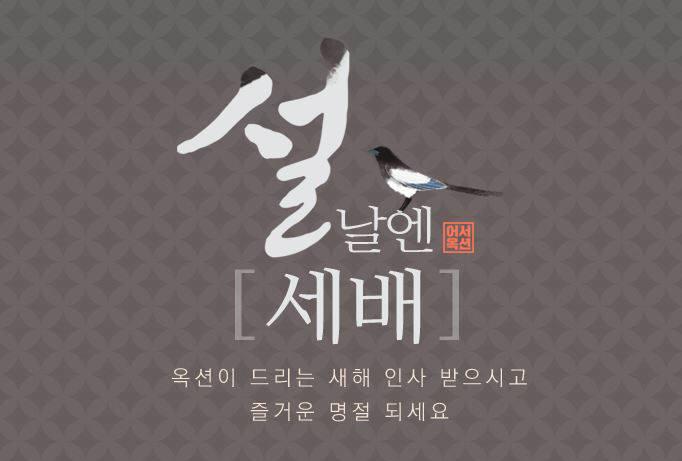 """옥션, `설날엔 세배` 프로모션 실시...""""혜택이 3배"""""""