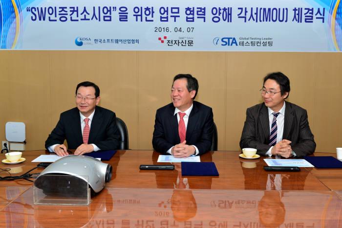 지난해 6월 전자신문, SW산업협회, STA테스팅컨설팅이 SW인증컨소시엄 협력 양해각서를 교환했다.