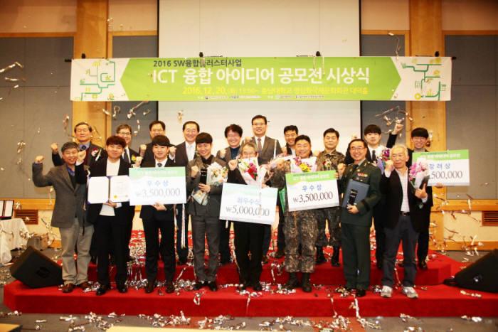 지난해 대전정보문화산업진흥원 SW융합클러스터 대덕센터 주최로 열린 `ICT 융합 아이디어 공모전`에서 수상자들이 한 자리에 모여 기념촬영했다.